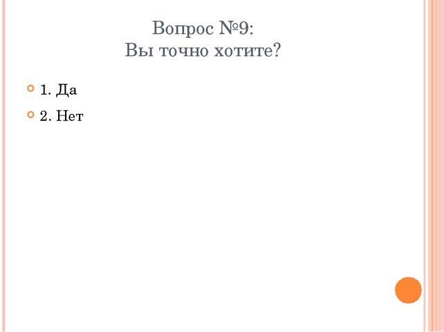 Вопрос №9: Вы точно хотите? 1. Да 2. Нет