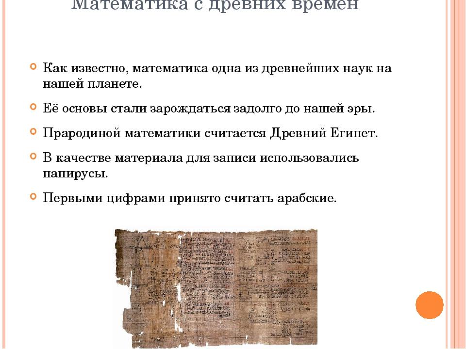 Математика с древних времён Как известно, математика одна из древнейших наук...