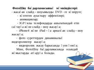 ФотоШоу бағдарламасының мүмкіндіктері: - жасаған слайд – шоуымызды DVD - ге