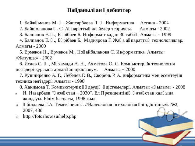 Пайданылған әдебиеттер 1. Байжұманов М. Қ., Жапсарбаева Л. Қ. Информатика. А...