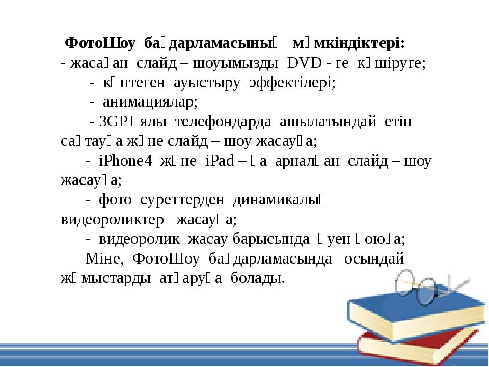 ФотоШоу бағдарламасының мүмкіндіктері: - жасаған слайд – шоуымызды DVD - ге...
