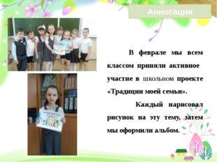 В феврале мы всем классом приняли активное участие в школьном проекте «Тради