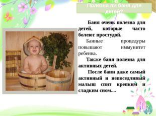 Баня очень полезна для детей, которые часто болеют простудой. Банные процеду