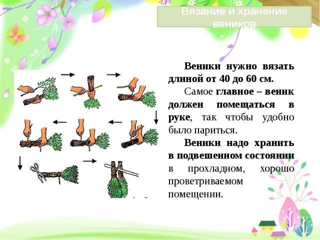Веники нужно вязать длиной от 40 до 60 см. Самое главное – веник должен поме...