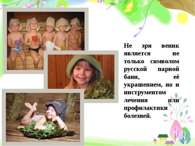 Не зря веник является не только символом русской парной бани, её украшением,...