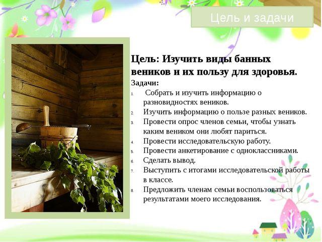 Цель: Изучить виды банных веников и их пользу для здоровья. Задачи: Собрать...