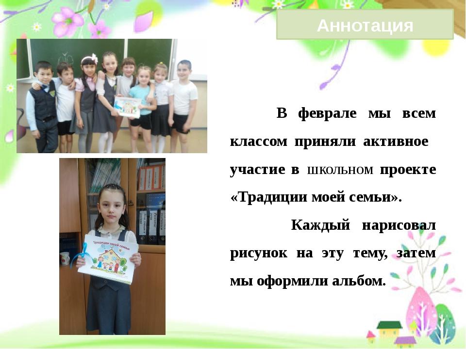 В феврале мы всем классом приняли активное участие в школьном проекте «Тради...
