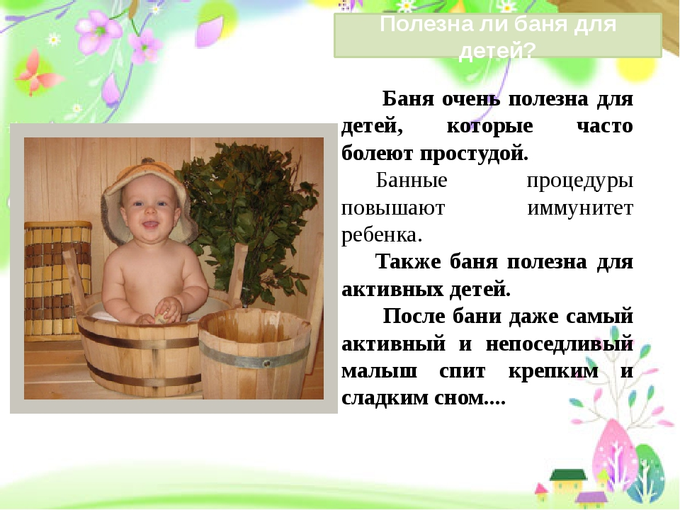 Баня очень полезна для детей, которые часто болеют простудой. Банные процеду...