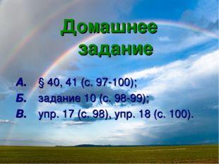 Домашнее задание А. § 40, 41 (с. 97-100); Б. задание 10 (с. 98-99); В. упр. 1