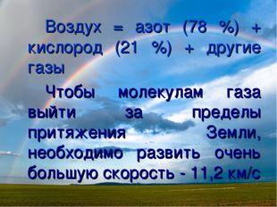 Воздух = азот (78 %) + кислород (21 %) + другие газы Чтобы молекулам газа
