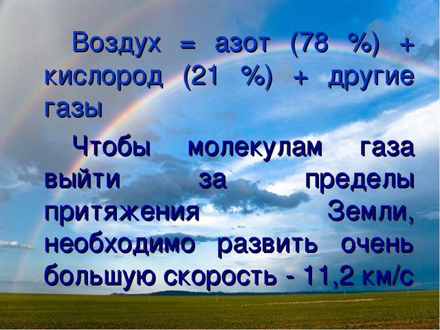 Воздух = азот (78 %) + кислород (21 %) + другие газы Чтобы молекулам газа...