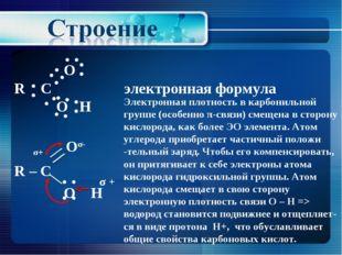 O R C электронная формула О H σ+ Oσ- R – C О H • • • • • • • • • • • • • • •