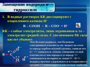 Замещение водорода в гидроксиле В водных растворах КК диссоциируют с отщеплен