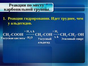 Реакции по месту карбонильной группы Реакция гидрирования. Идет труднее, чем
