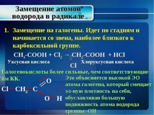Замещение атомов водорода в радикале Замещение на галогены. Идет по стадиям и