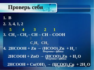 Проверь себя В 3, 4, 1, 2 5 4 3 2 1 3. СН3 – СН2 – СН – СН – СООН 2НСООН + Zn