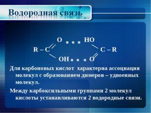 O HO R – C C – R OH O Для карбоновых кислот характерна ассоциация молекул с