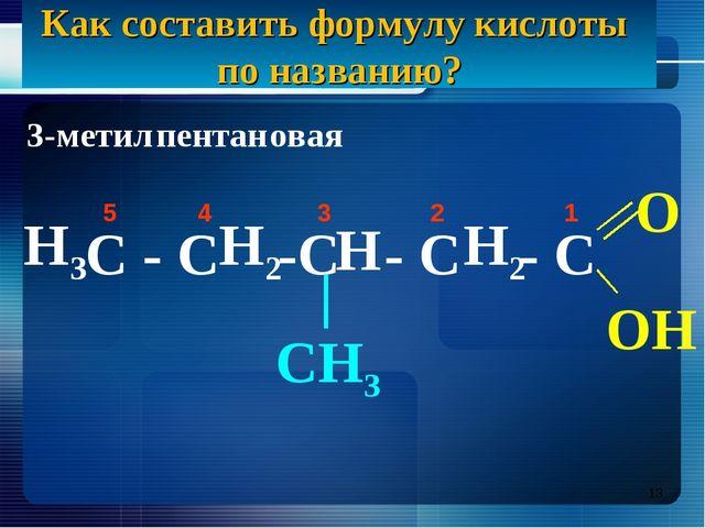 * Как составить формулу кислоты по названию? 3-метил пентан овая С - С -С - С...