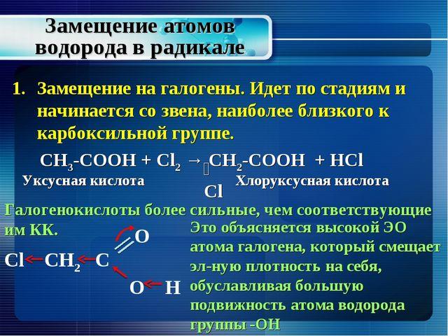 Замещение атомов водорода в радикале Замещение на галогены. Идет по стадиям и...