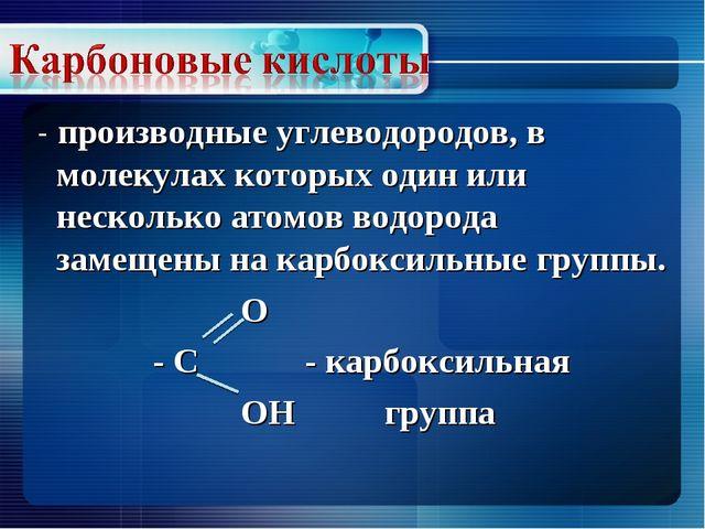 - производные углеводородов, в молекулах которых один или несколько атомов в...