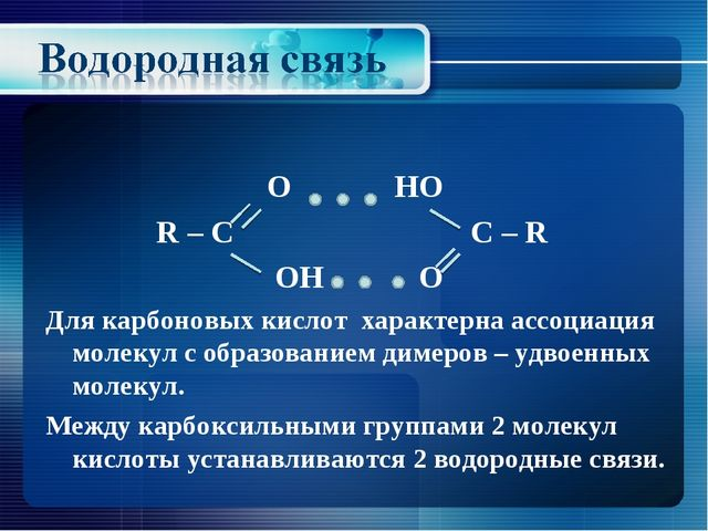 O HO R – C C – R OH O Для карбоновых кислот характерна ассоциация молекул с...