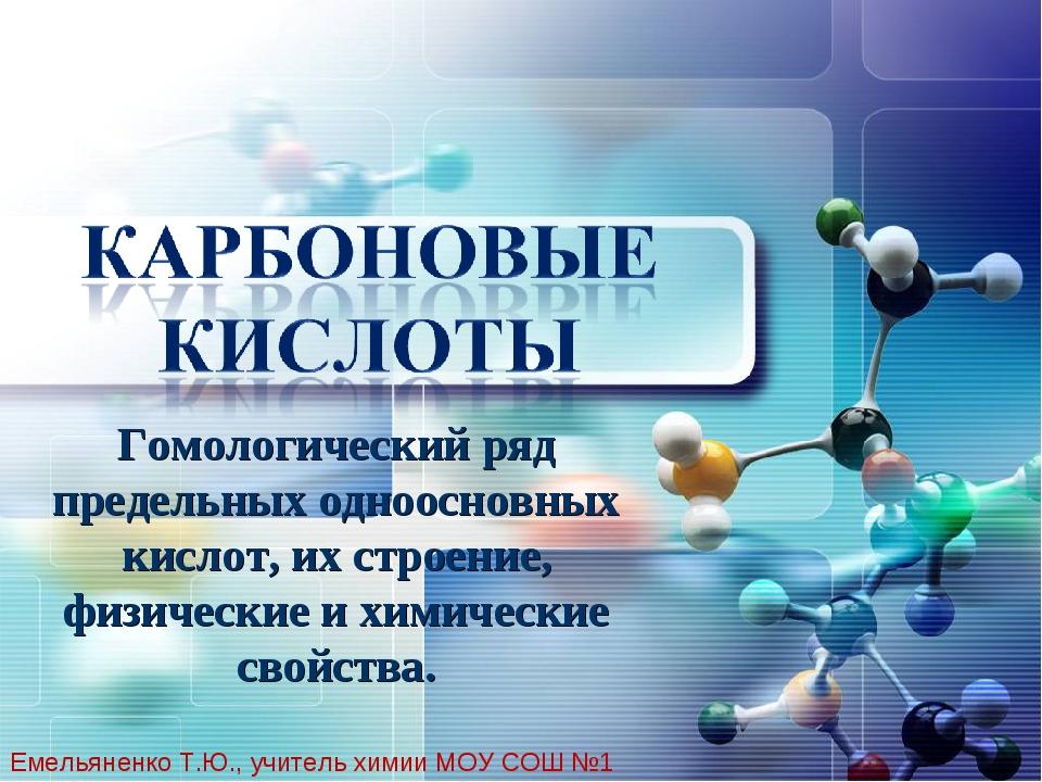 Гомологический ряд предельных одноосновных кислот, их строение, физические и...