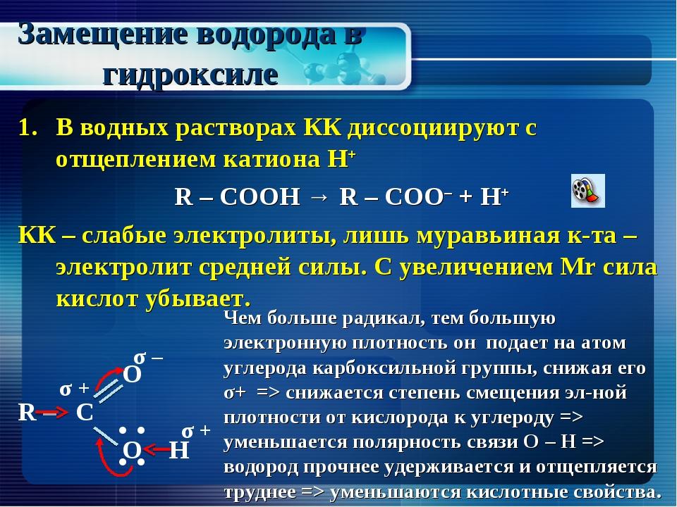 Замещение водорода в гидроксиле В водных растворах КК диссоциируют с отщеплен...