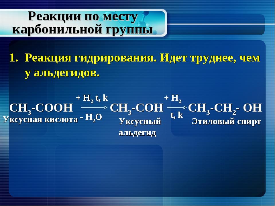Реакции по месту карбонильной группы Реакция гидрирования. Идет труднее, чем...