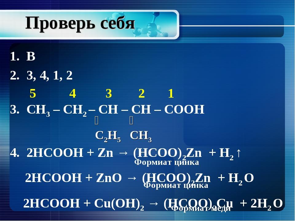 Проверь себя В 3, 4, 1, 2 5 4 3 2 1 3. СН3 – СН2 – СН – СН – СООН 2НСООН + Zn...