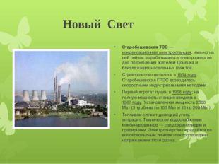 Новый Свет Старобешевская ТЭС —конденсационная электростанция, именно на не