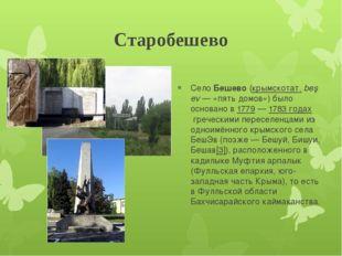 Старобешево  СелоБешево(крымскотат.beş ev— «пять домов») было основано в