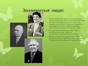 Знаменитые люди: В 1930 году создана первая в стране женская тракторная брига