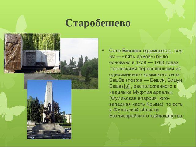 Старобешево  СелоБешево(крымскотат.beş ev— «пять домов») было основано в...