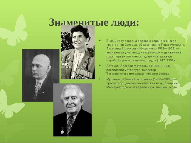 Знаменитые люди: В 1930 году создана первая в стране женская тракторная брига...