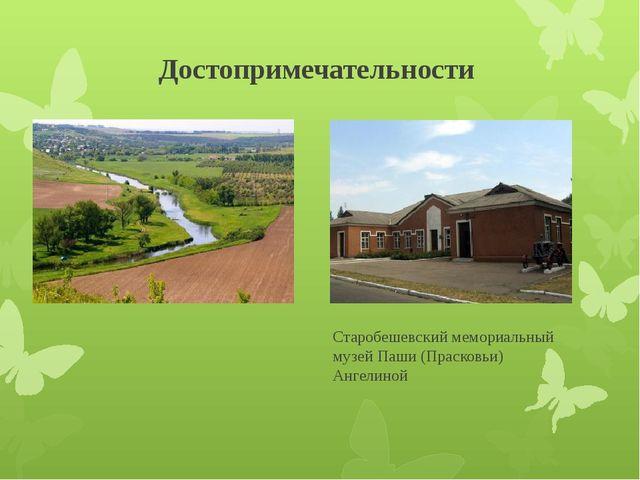 Достопримечательности Зортав – тобе (тобе – гора) Старобешевский мемориальный...