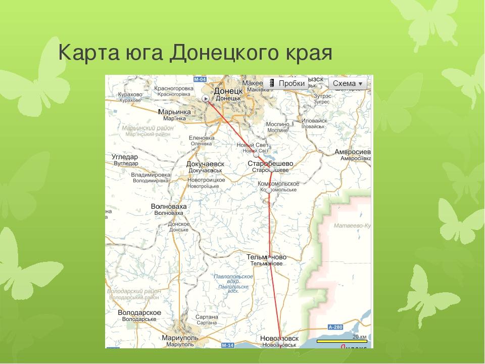 Карта юга Донецкого края
