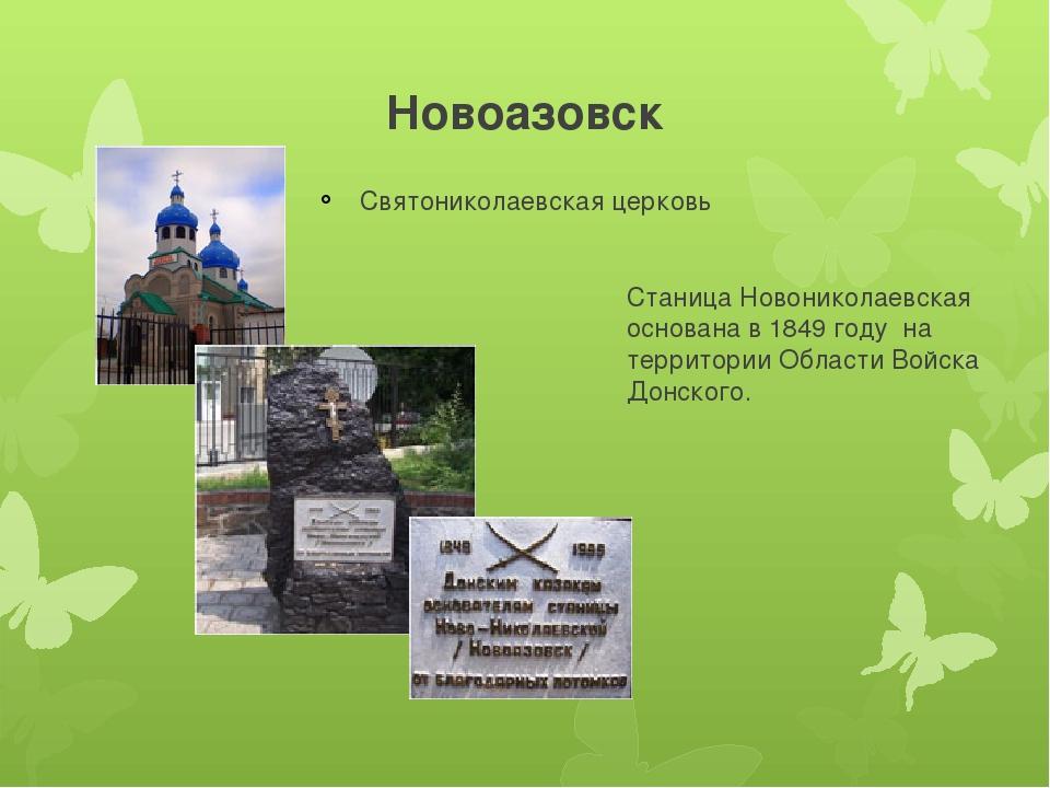 Новоазовск Святониколаевская церковь Станица Новониколаевская основана в 1849...
