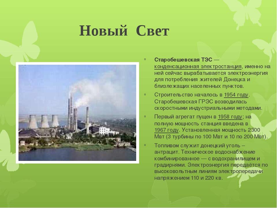 Новый Свет Старобешевская ТЭС —конденсационная электростанция, именно на не...