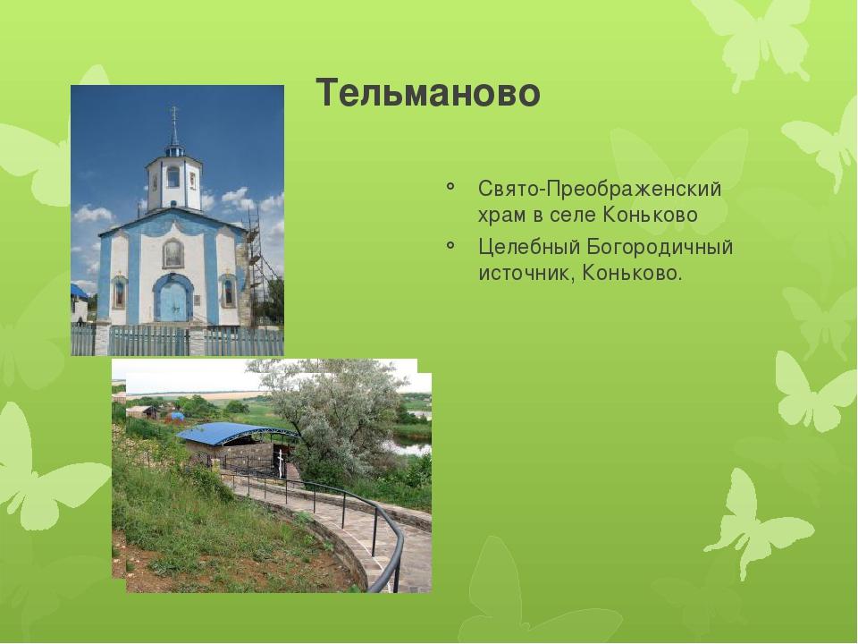 Тельманово Свято-Преображенский храм в селе Коньково Целебный Богородичный ис...