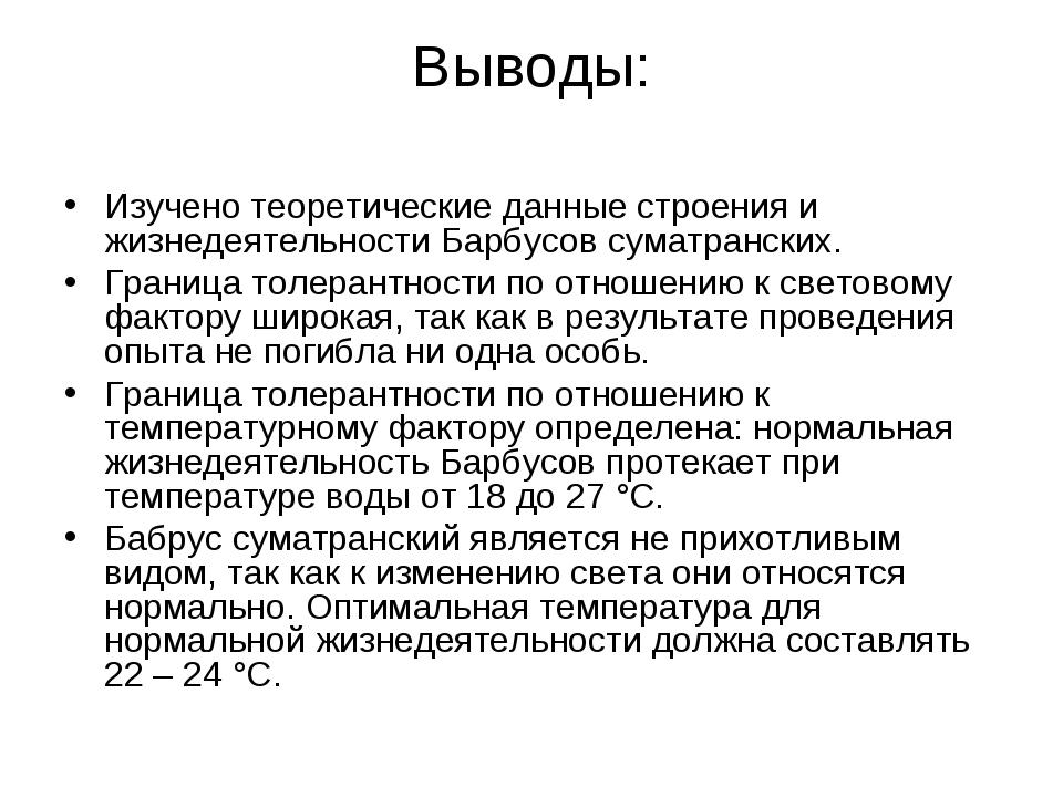 Выводы: Изучено теоретические данные строения и жизнедеятельности Барбусов су...