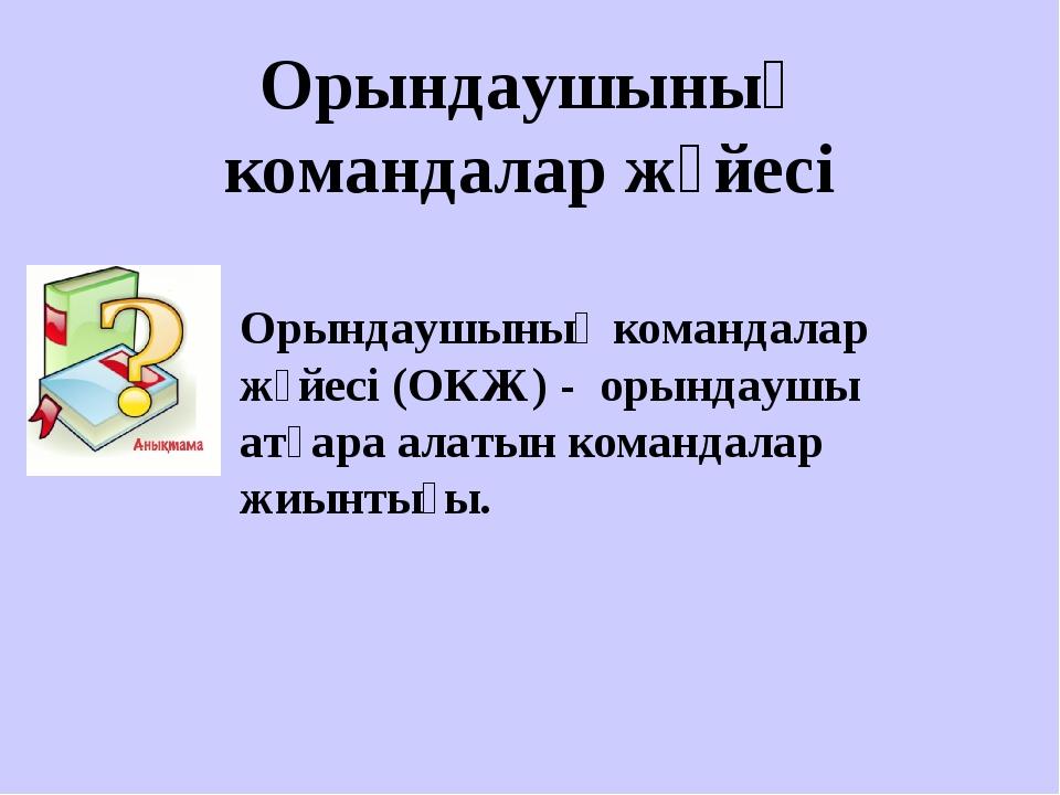 Орындаушының командалар жүйесі Орындаушының командалар жүйесі (ОКЖ) - орындау...