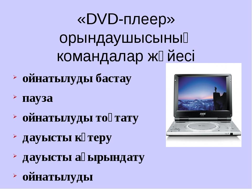 «DVD-плеер» орындаушысының командалар жүйесі ойнатылуды бастау пауза ойнатылу...