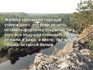 Жители уральских городов утверждают, что если на ночь оставить форточку откры