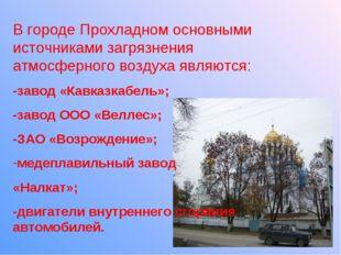 В городе Прохладном основными источниками загрязнения атмосферного воздуха яв