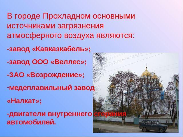 В городе Прохладном основными источниками загрязнения атмосферного воздуха яв...