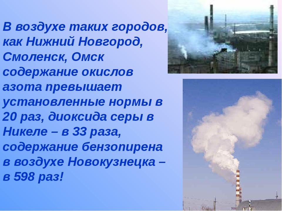 В воздухе таких городов, как Нижний Новгород, Смоленск, Омск содержание окисл...