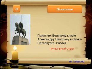 НА ГЛАВНУЮ Памятник Великому князю Александру Невскому в Санкт-Петербурге, Ро