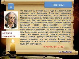 НА ГЛАВНУЮ Он родился 20 ноября 1711 года в Архангельской губернии, село Дени