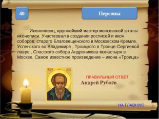 НА ГЛАВНУЮ ПРАВИЛЬНЫЙ ОТВЕТ Иконописец, крупнейший мастер московской школы ик