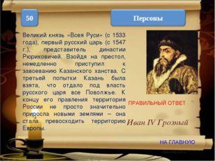 НА ГЛАВНУЮ ПРАВИЛЬНЫЙ ОТВЕТ Великий князь «Всея Руси» (с 1533 года), первый р